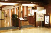 Restaurant Tateyama